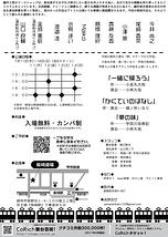 戯作工房vol.3