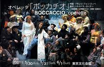 ウィーン・フォルクスオーパー2008年日本公演 オペレッタ『ボッカチオ』