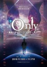 Only〜地獄の中のオーケストラ〜