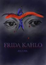 ミュージカル『フリーダ・カーロ』-折れた支柱-