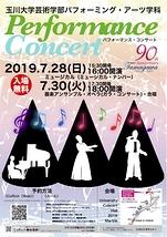 玉川大学芸術学部パフォーミング・アーツ学科 Performance Concert 2019