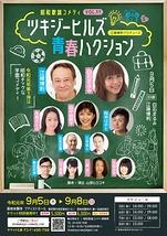 昭和歌謡コメディVol.11〜ツキジーヒルズ青春ハクション〜