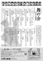 8月舞踊公演「舞の会―京阪の座敷舞―」