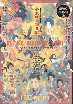 糸操り人形芝居『平太郎化物日記』