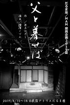 劇団だるま座+MAM「父と暮せば」