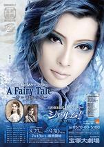 三井住友VISAカード シアター Musical 『A Fairy Tale -青い薔薇の精-』 / 三井住友VISAカード シアター レヴューロマン 『シャルム!』