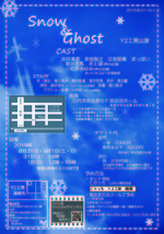 Snow&Ghost