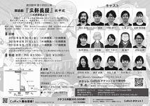 朗読劇『三軒長屋』獣申版