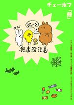 チェーホフ短編劇『熊』etc.