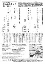 退治する武者-頼政-