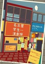 第8回名古屋学生演劇祭