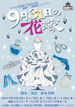 9月31日の花嫁