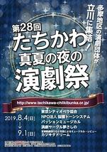第28回 たちかわ真夏の夜の演劇祭
