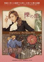 「櫟の館」「薔薇物語」