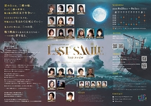LAST SMILE -ラストスマイル-