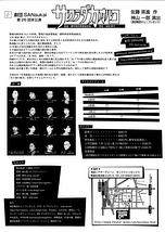 サクラダ カオルコ 桜田薫子