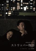 ストリッパー物語(神戸公演)