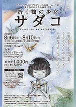 夏休み平和祈念公演第16弾「折り鶴の少女サダコ」