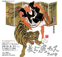 教文演劇フェスティバル 短編演劇祭2019