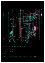 カミグセ短編集vol.2