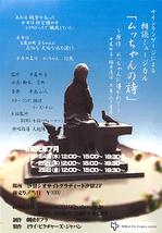 朗読劇「ムッちゃんの詩」