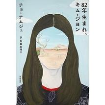 「82年生まれ、キム・ジヨン」を読む!
