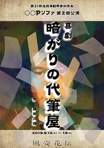 〇〇Pソファ第2回公演『喜劇 暗がりの代筆屋』