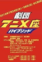 劇団アニメ座ハイブリッド