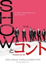 Showとコント ~11 people one role~