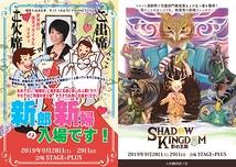 『新郎新婦の登場です!』『Shadow Kingdom 影の王国』