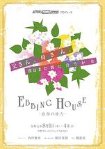EBBING HOUSE