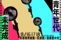 「青年世代未完成──日本當代讀劇祭」