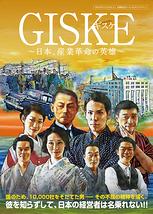 GISKE ギスケ