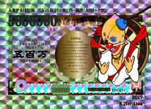 500万 ~2019~