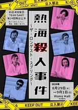 TEAMSANT版!熱海殺人事件~ザ・ロンゲスト・スプリング~
