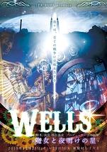 Wells-魔女と夜明けの星-