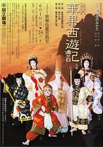 6月歌舞伎鑑賞教室「華果西遊記」