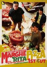 マルガリータピザ1stCUT