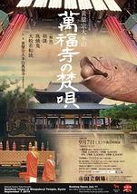 黄檗宗大本山 萬福寺の梵唄
