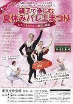 親子で楽しむ夏休みバレエまつり ―ロシア4大バレエ劇場の競演―