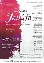 歌劇『イェヌーファ』