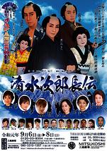 第一部「清水次郎長伝」 第二部レビューショー「THE JAPANESQUE」