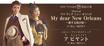 『My dear New Orleans』『ア ビヤント』