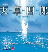 天草四郎-四つの夢の物語-