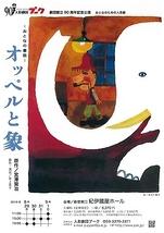 おとなの童話 オッペルと象