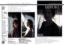 「MIROKU」