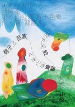 桃子と百波、ときどき齋藤、空から茜、大地に山脇