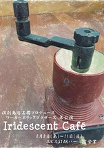 Iridescent Cafe
