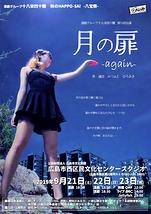 第54回公演「月の扉-again-」