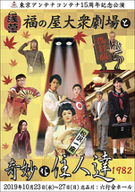 浅草福の屋大衆劇場と奇妙な住人達1982 改訂版